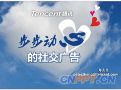 精品商务PPT:腾讯郑志昊:步步动心的社交广告PPT
